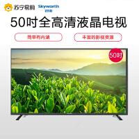 【苏宁易购】Skyworth/创维 50X5 50英寸 全高清 网络WIFI LED液晶平板电视