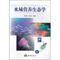 水域营养生态学