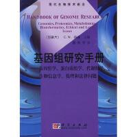 【二手旧书9成新】基因组研究手册基因组学、蛋白质组学、代谢组学、生物信息学、伦理学和法律问题(加拿大)森森 ,谢东科学