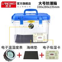 朗维 大号防潮箱 单反相机摄影器材配件干燥箱 防霉密封收纳箱 22L