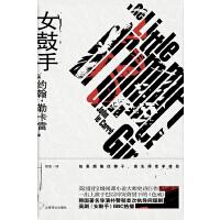 女鼓手(约翰・勒卡雷作品)