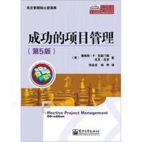 成功的项目管理(第5版)(团购,请致电400-106-6666转6)