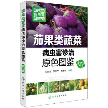 现代蔬菜病虫害防治丛书--茄果类蔬菜病虫害诊治原色图鉴(第二版) 菜农所需!科学、绿色、全方位!国内全面、前沿的蔬菜病虫害诊断、防治手册!