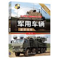 军用车辆鉴赏指南(珍藏版)(第2版)