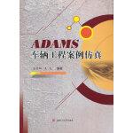 ADAMS车辆工程案例仿真