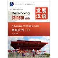 发展汉语(***写作Ⅰ第2版对外汉语长期进修教材普通高等教育十