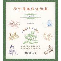 学生漫画成语故事-人物传奇 崔晓光 主编 商务印书馆