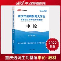 中公教育2020重庆市选调优秀大学生到基层工作考试专用教材:申论