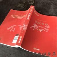 【二手旧书8成新】法官智库丛书:法院管理 /沈志先、邹碧华、刘力 法律出版社