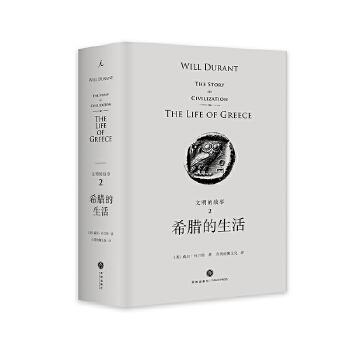 文明的故事2:希腊的生活(pdf+txt+epub+azw3+mobi电子书在线阅读下载)