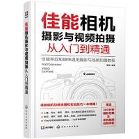 佳能相机摄影与视频拍摄从入门到精通9787122376695雷波 著化学工业出版社