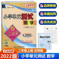 【预售2021秋新版】孟建平二年级上册数学小学单元测试卷北师大版