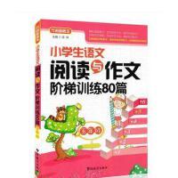 方洲新概念 小学生语文阅读与作文阶梯训练80篇(5年级) 5/五年级 小学生5年级阅读与写作提升能力一体化训练的辅导书