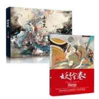 洛煌笈+妖绘卷(东方古代妖怪绘卷精装版)
