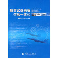 【二手书8成新】航空装备信息一体化 杨根源 国防工业出版社