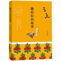 包邮撒哈拉的故事+霍乱时期的爱情 三毛 北京十月文艺