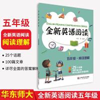 华东师大:全新英语阅读 五年级・阅读理解