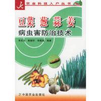 农业科技入户丛书:豆菜 葱 蒜 姜病虫害防治技术 朱军生,郭振宗,申慕真著 9787109101081
