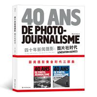 后浪:四十年新闻摄影:图片社时代