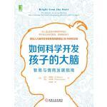 如何科学开发孩子的大脑:智商与情商发展指南