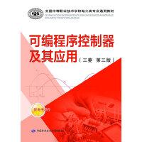 可编程序控制器及其应用(三菱 第三版)