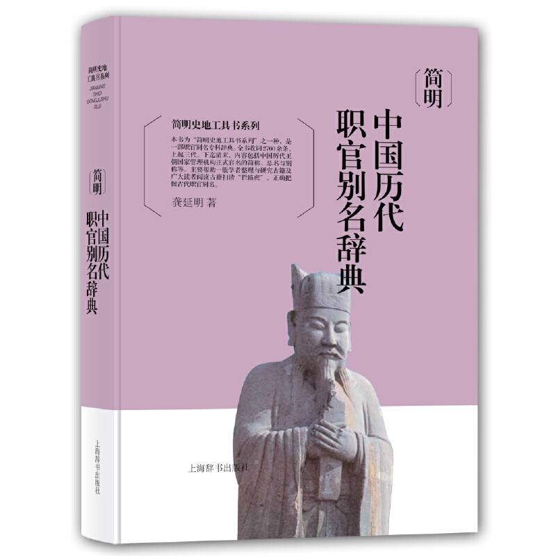 """简明中国历代职官别名辞典 """"简明史地工具书系列""""之一种,准确把握职官别名的专科工具书。"""