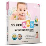 宝宝爱吃的离乳食宝典: 为宝宝量身打造的全营养天然配方