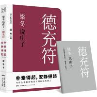 梁冬说庄子・德充符(从自卑变强大的人格魅力养成经典)