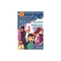 皮皮鲁和奔腾验钞机郑渊洁著21世纪出版社 二十一世纪出版社 9787539141824