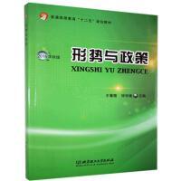 形势与政策 9787568224710 北京理工大学出版社 王馨馥