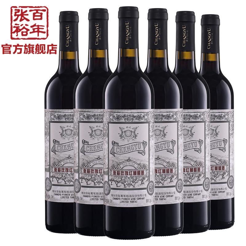 张裕官方旗舰店 张裕玫瑰红甜葡萄酒750ml*6 红酒 甜酒
