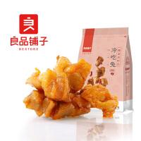 【良品铺子冷吃兔130g*1袋】 零食四川冷吃兔特产熟食办公室休闲零食小袋装