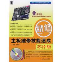【二手书8成新】主板维修技能速成(芯片级( 于征疆 机械工业出版社