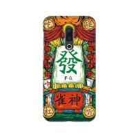 雀神魅族16手机壳16plus/mx6/魅蓝s6/note5/note9/16s硬壳保护套