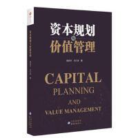 资本规划与价值管理 施淇丰 王江洪 著 财务管理 管理书籍 聚焦上市公司价值管理的难点与痛点,实现公