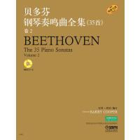 贝多芬钢琴奏鸣曲全集35首 卷2 附CD一张