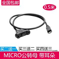 Micro USB母带螺丝孔可固定面板线 Micro usb带耳朵公对母延长线 MICRO 公转母带耳朵 0.5m