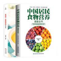 看视频!*基础学做蒸菜+中国居民食物营养速查全书【套装共2册】
