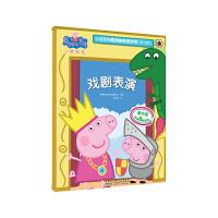 小猪佩奇趣味贴纸游戏书(第二辑):戏剧表演