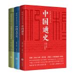 钱穆珍稀讲义系列(《中国通史》《中国文学史》《钱穆学术文化九讲》国学大师钱穆珍稀三书