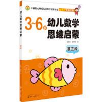 3-6岁-幼儿数学思维启蒙-第三阶 张梅玲,姜燕娟 9787122254382