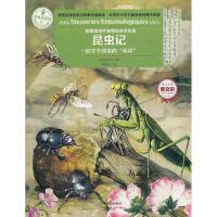 意林经典名著馆系列--昆虫记