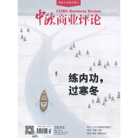 中欧商业评论杂志2019年3期 期刊杂志
