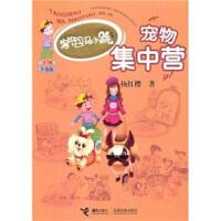 【旧书二手书8新正版】 淘气包马小跳系列升级版:宠物集中营  978754481610