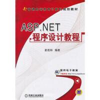【正版二手书9成新左右】ASP NET程序设计教程 崔连和著 机械工业出版社