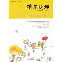 【二手书8成新】欢乐蚁族 张大娃, 蓝泽著 9787221102461