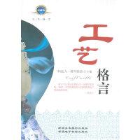[二手旧书9成新]工艺格言,阿迪力・穆罕默德,9787807444046,新疆美术摄影出版社