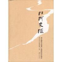 江河交汇:镇江物质文化遗产文物保护单位图录 9787811304824