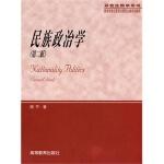 民族政治学(第二版) 周平 9787040208443