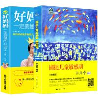 正版2册捕捉儿童敏感期 孙瑞雪 好妈妈一定要懂的心理学 好妈妈胜过好老师心理营养育儿书籍0-3-6岁男孩女孩 教育孩子的书籍畅销书